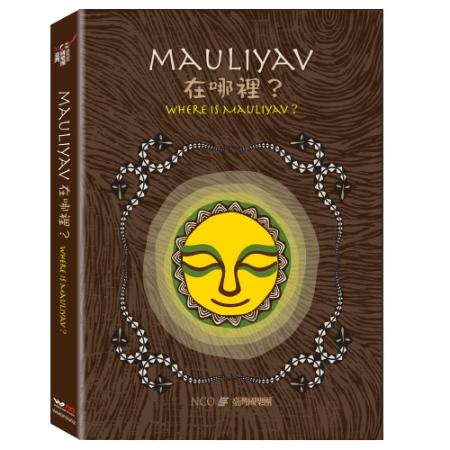 臺灣國樂團 『MAULIYAV 在哪裡?』CD+DVD 經典珍藏盤