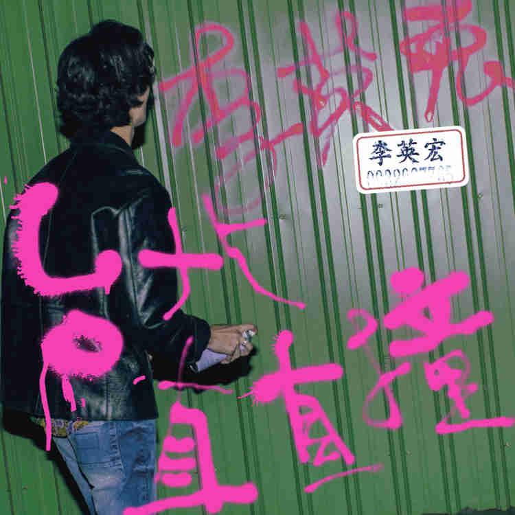 李英宏 aka DJ Didilong / 台北直直撞
