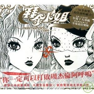 拜金小姐(陳珊妮、李端嫻、可樂王)/拜金小姐(2005)