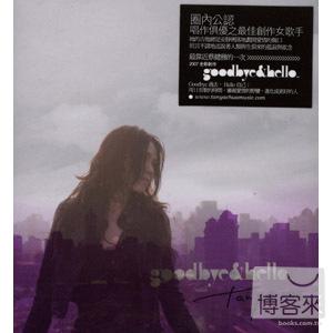 蔡健雅 / 2007全新創作專輯《Goodbye & Hello》