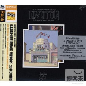 齊柏林飛船合唱團 / 原曲重現 演唱會實況 2007雙CD豪華版(Led Zeppelin / The Song Remains The Same (2CD))