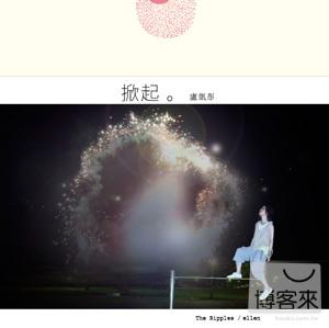 盧凱彤 / 掀起(CD+DVD)