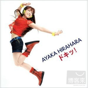 Ayaka Hirahara 平原綾香 / 心動!  (2CD 初回盤)