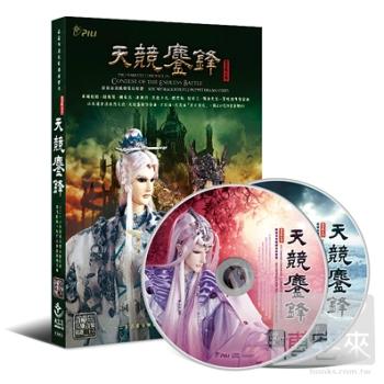 【天競鏖鋒劇集原聲帶】霹靂英雄音樂精選三十六 (CD+DVD)