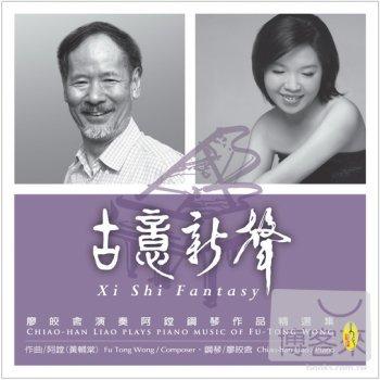 廖皎含演奏阿鏜鋼琴作品精選集 / 古意新聲