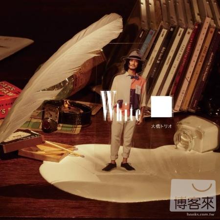 大橋三重唱 / 白色 (CD+DVD)