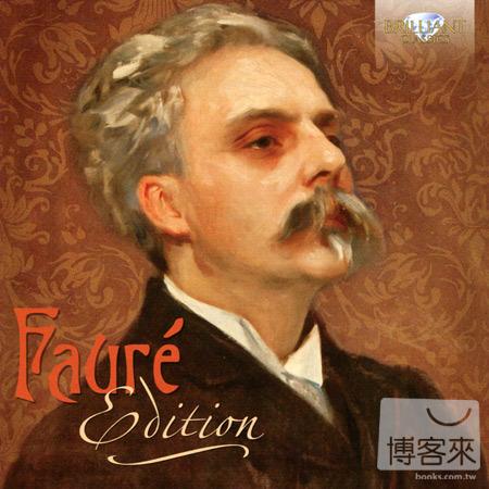 佛瑞:經典作品輯 (19CD)(V.A. / Gabriel Faure Edition (19CD))