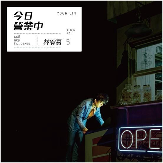 林宥嘉 / 今日營業中(發行版)