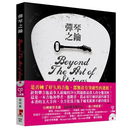 張桓維 / 彈琴之鑰 (CD+工具書)