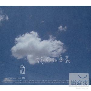 陳綺貞 / 旅行的意義(EP)