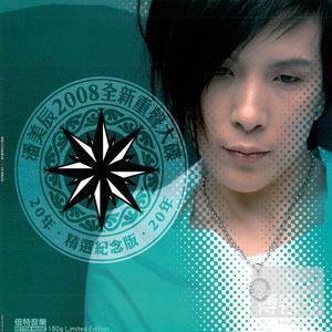 潘美辰 / 潘美辰20年.精選紀念版 (黑膠唱片LP)