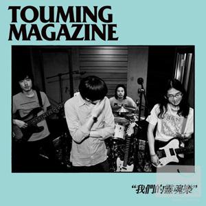 透明雜誌 / 我們的靈魂樂