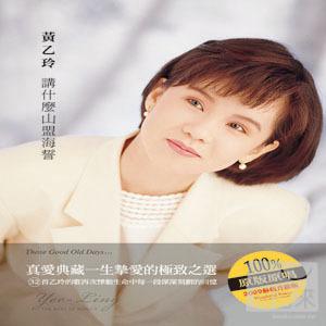 黃乙玲 / 講什麼山盟海誓 (2CD)