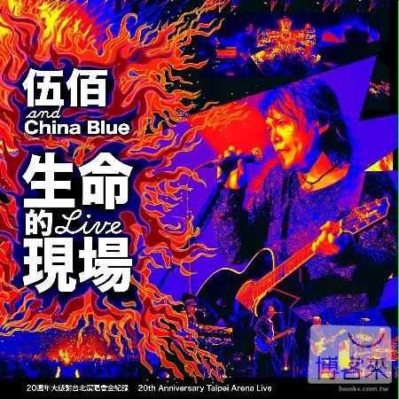 """伍佰 & China Blue /""""生命的現場""""Life Live-伍佰&China Blue20週年大感謝台北演唱會全紀錄 (平裝版 3CD)"""