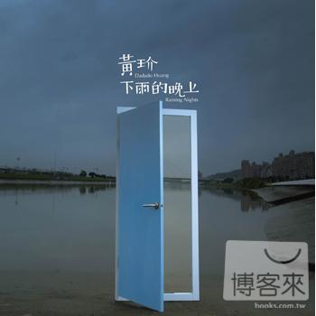 黃玠 / 下雨的晚上