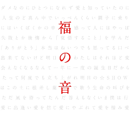 福山雅治 / 福之音 (3CD)