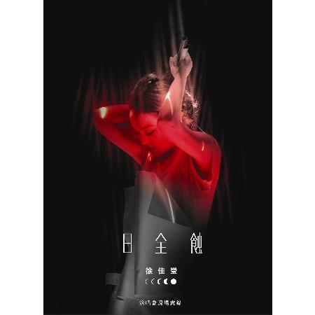 徐佳瑩 / 日全蝕 演唱會現場實錄 - 正式版 (2CD)