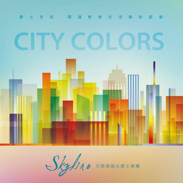 天際線融合爵士樂團 / 城市色彩