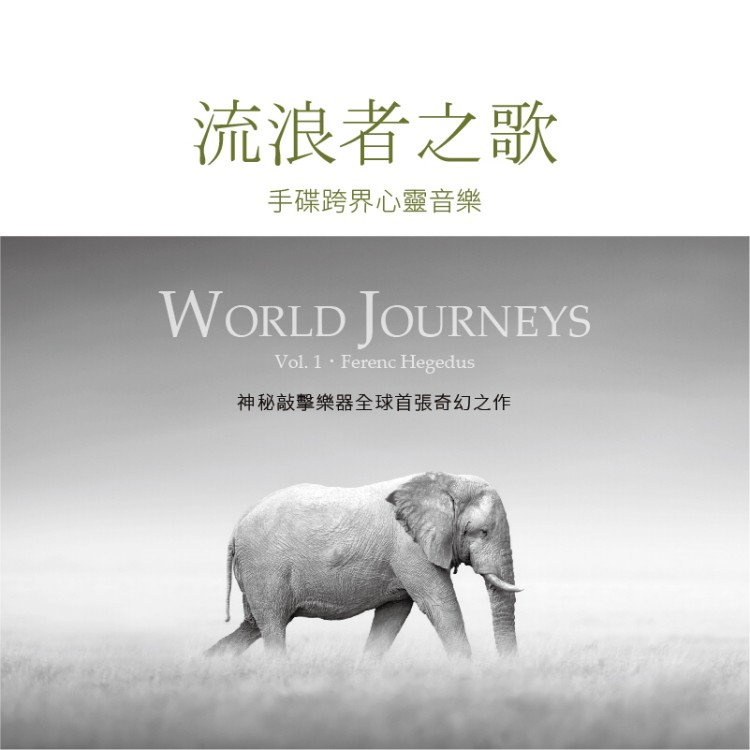 World Journeys, Vol. 1‧Ferenc Hegedus
