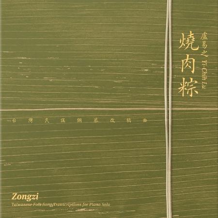 盧易之 / 燒肉粽 - 臺灣狂想曲