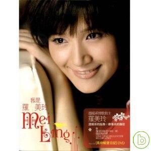 羅美玲 / 我是羅美玲 CD+DVD