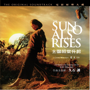 電影原聲帶 / 太陽照常升起 - 久石讓 O.S.T / The Sun Also Rises
