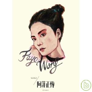 王菲 / 阿菲正傳 (3CD+1DVD)