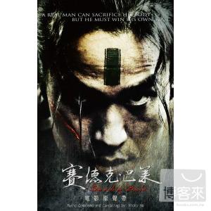 電影原聲帶 / 賽德克‧巴萊 Seediq Bale (2CD)