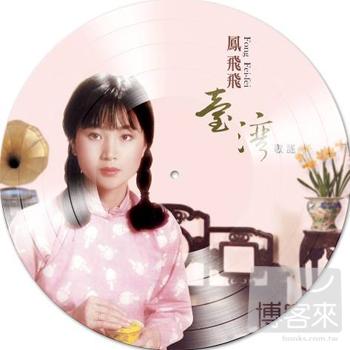 鳳飛飛 / 臺灣歌謠 - 紀念彩膠(1彩膠唱片)