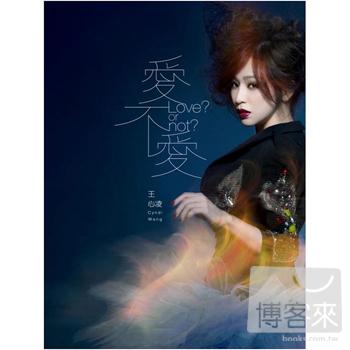 王心凌 / 愛不愛 正式發行版