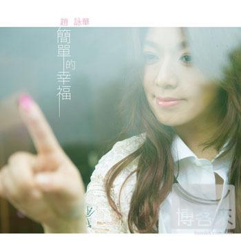 趙詠華 / 簡單的幸福