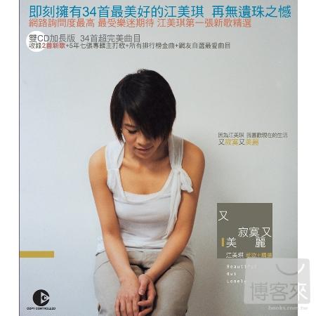 江美琪 / 又寂寞又美麗 新歌+精選 (2CD)
