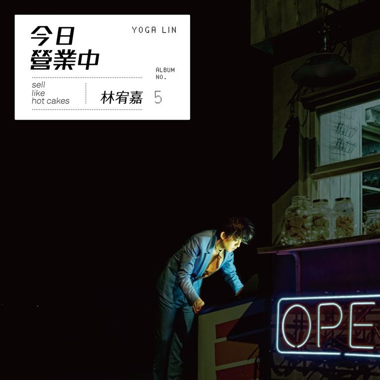 林宥嘉 / 今日營業中