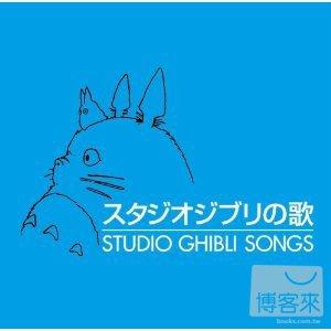 合輯 / 吉卜力工作室之歌 (日本進口版, 2CD)