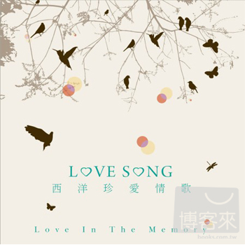 西洋珍愛情歌 8CD精裝版