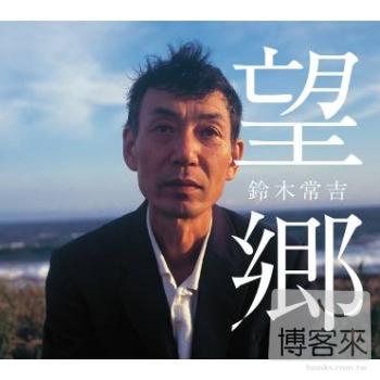 鈴木常吉 / 望鄉(BOKYO)