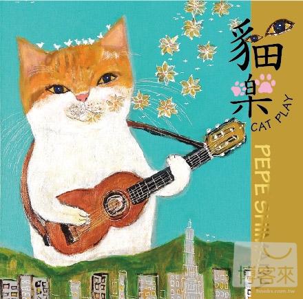 Pepe Shimada / 貓樂