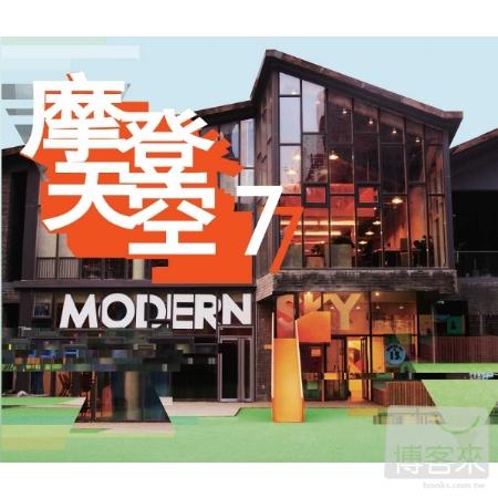 選輯 / 摩登天空7【2CD】(V.A. /  Modern Sky 7 (2CD))