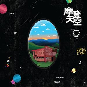 合輯 / 摩登天空 (2CD)