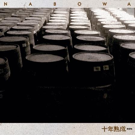 NABOWA / 十年熟成精選輯 (2CD)