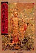 佛教美術講座