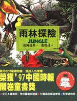雨林探險 =  JUNGLE /