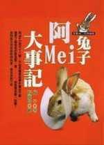 兔子阿Mei大事記