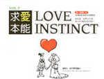 求愛本能3 LOVE INSTINCT