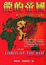 龍的帝國:華人在太平洋區的巨大影響力