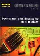 旅館產業的開發與規劃 Development and Planning for Hotel Industry