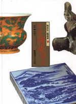 中國陶瓷綜述
