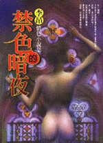 禁色的暗夜-----李昂情色小說集