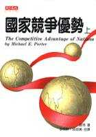 國家競爭優勢(上)=The Competitive Advantage Nations