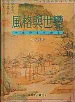 風格與世變 :  中國繪畫史論集 /